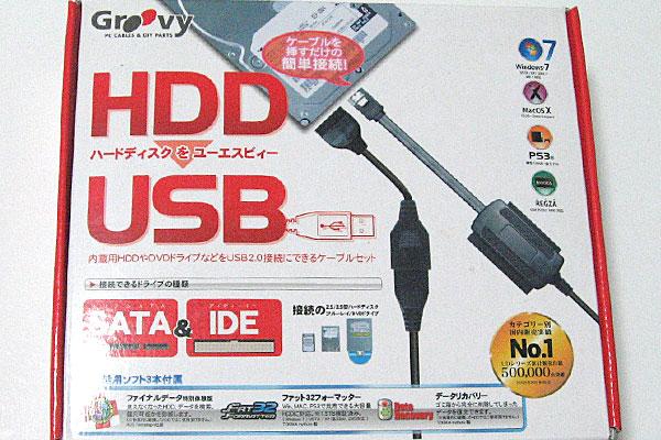 準備したもの-groovy-HDD-U