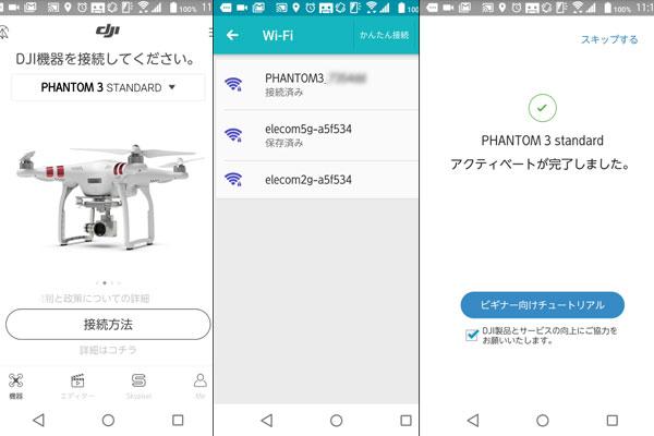 phantom3-standard-箱出し-初フライト-android端末と接続-アクティベート-アップデート