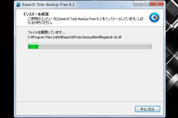 EaseUS-Todo-Backup-Free-のインストールをサクサク進行
