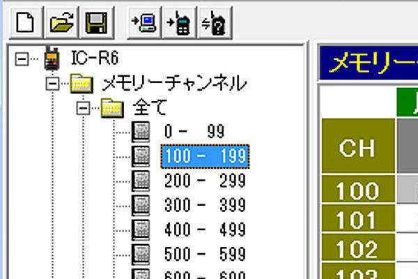 IC-R6クローニングソフト上でも歯抜けがなくなります