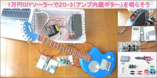 1万円DIYソーラーでZO-3(アンプ内蔵ギター)を鳴らしてみよう