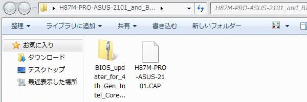 zipファイルはBIOSアップデーター-CAPやROMがBIOSファイル