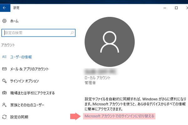 z5-ローカルアカウントからマイクロソフトアカウントへ切り替え-Microsoftアカウントでのサインインに切り替えるをクリック