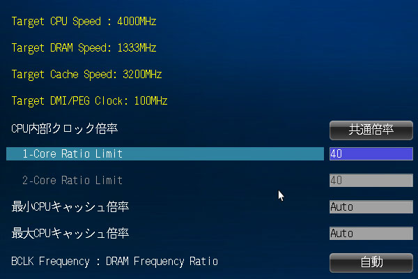 CPU内部クロック倍率を40倍