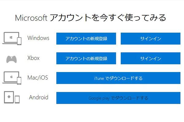 z3-マザーボード交換前の準備-まずはマイクロソフトアカウントの取得