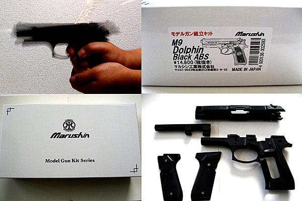 9mmM9-ドルフィン-Dolphin-セミ-フル-セレクティブ-マシンピストル-マルシン-モデルガン組立キット