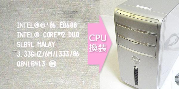 inspiron530-core2-Duo-E8600