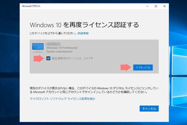 z21-windows10-OSそのままマザーボード交換-PC名が表示されるのでチェックを入れてアクティブ化をクリック