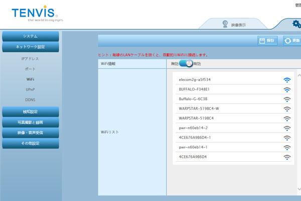 16-テンビス-TENVIS-IP-ネットワークカメラ-JPT3815W-HD-一通りの初期設定-ネットワーク設定-WiFi-で無線LANの設定