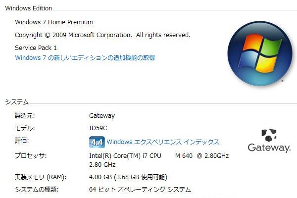 4-Gateway-ID59C-H52D-CPU交換-i7編-intel-core-i7-640M-システムのプロパティで640Mの動作を確認