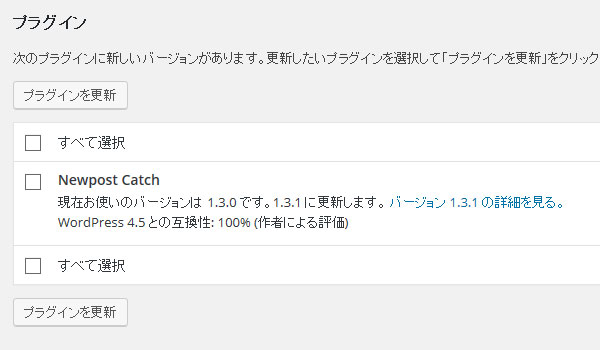 3-newpost-catch-更新画面