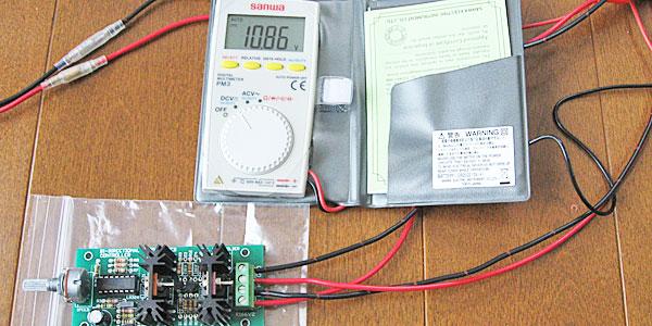 フェルナンデスZO-3が必要とする電圧に調整
