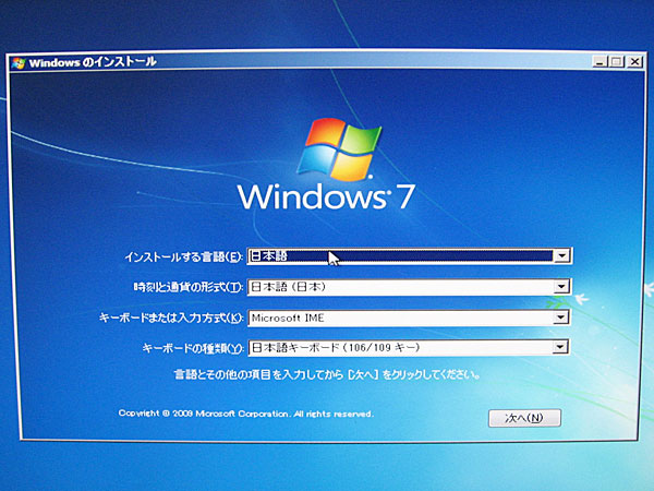 Windows7 Ultimate 64bitのインストール