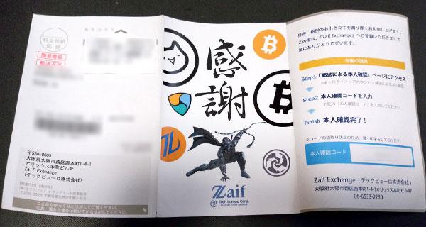 Zaif-仮想通貨取引所ザイフ-郵送での本人確認-届いた本人確認コード