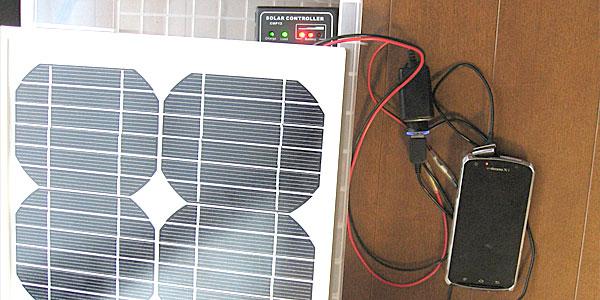1万円DIYソーラーを窓際に置いて発電-蓄電-スマホ充電