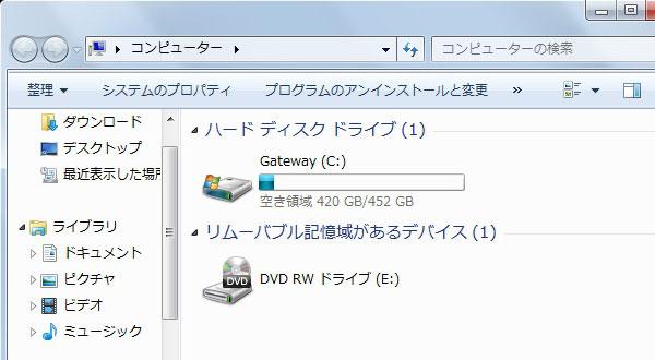 Gateway-ID59C-H52D-現状のHDD使用状況