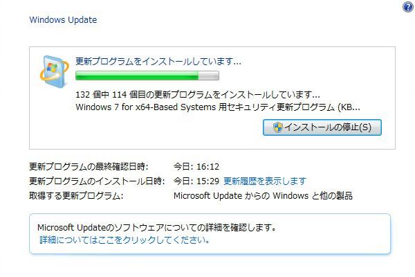 Windows更新プログラムのインストール
