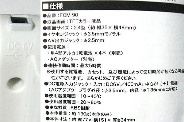 11-FC-MOBILE88-エフシーモバイル88-仕様