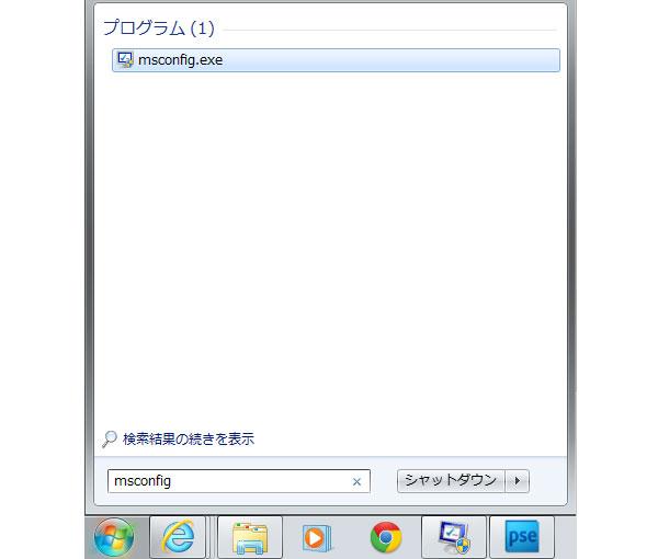 2-スタート-検索-msconfig