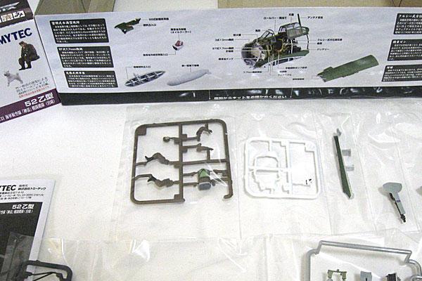 TOMYTEC-トミーテック-零式艦上戦闘機-52乙型-1-48-SCALE-内部構造再現模型-パイロットと犬のフィギュア