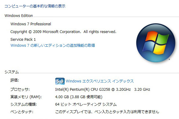 Windows7-Professional-64bit-をインストール