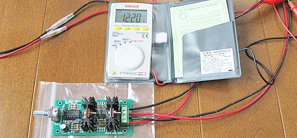 DCモーターコントローラーのボリュームをひねって、電圧を測定+12