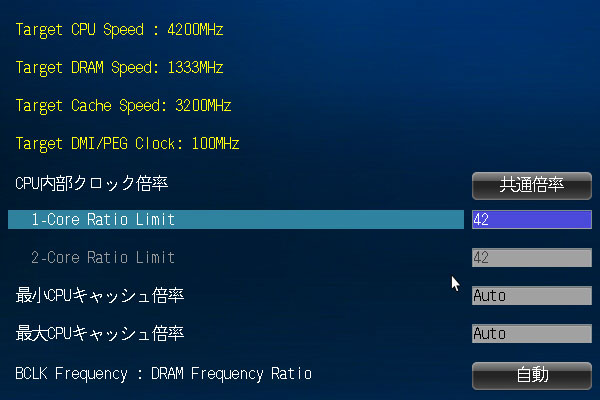 CPU内部クロック倍率を42