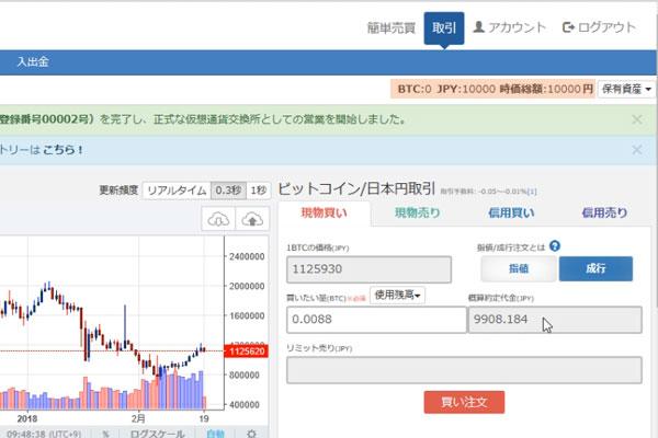 Zaif-仮想通貨取引所ザイフ-ビットコインを買ってみる-成行現物買い