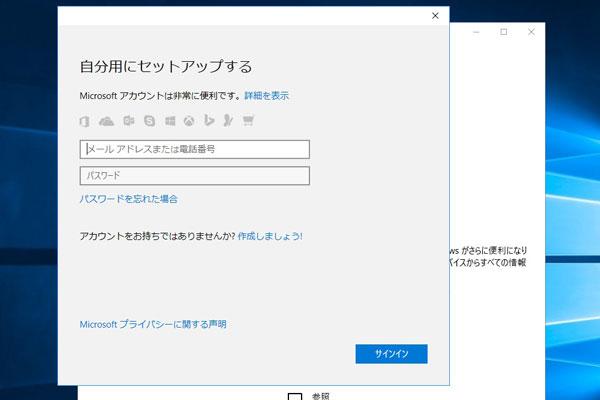 z6-ローカルアカウントからマイクロソフトアカウントへ切り替え-事前に登録したMicrosoftアカウントを入力してサインインをクリック