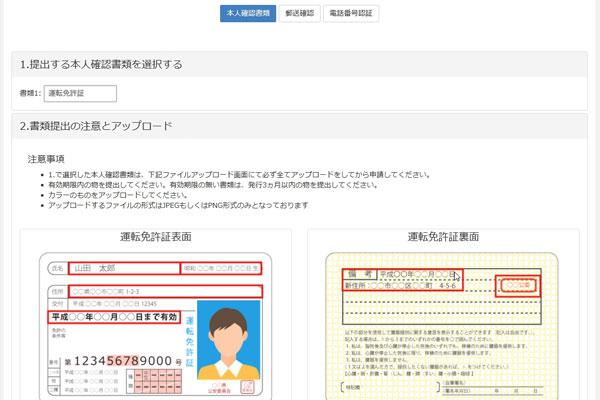 Zaif-仮想通貨取引所ザイフ-ユーザー登録-本人確認書類の提出