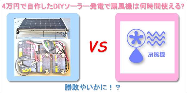 4万円で自作したDIYソーラー発電で扇風機は何時間使えるのか