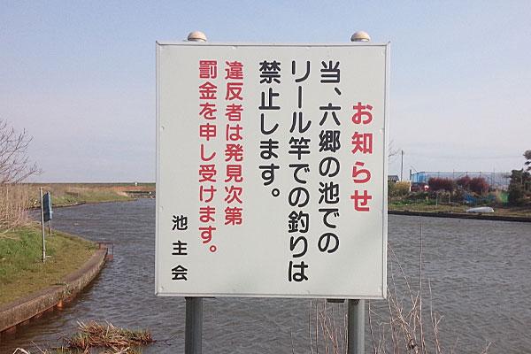 4-六郷の池ではリール竿での釣り禁止