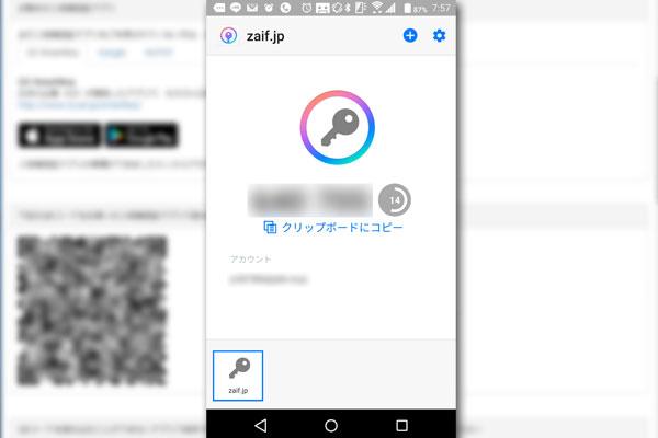 -Zaif-仮想通貨取引所ザイフ-2段階認証の設定-IIJ-SmartKey-スマホがトークンに