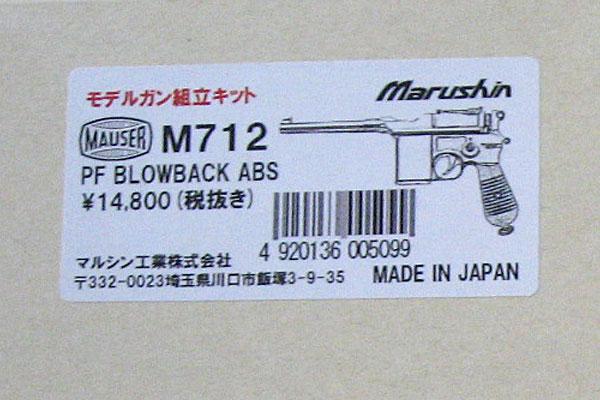 外箱に貼られたラベル-モーゼル-MAUSER-C96-M712-組立キット-モデルガン-マルシン