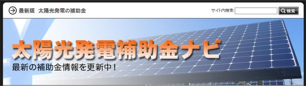 太陽光発電-補助金NAVI(最新
