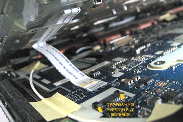 Gateway-ノートパソコン-NV56R-H54D/K-電源ボタン基板とマザーボードを接続しているフラットケーブルをマザボ側で取り外す