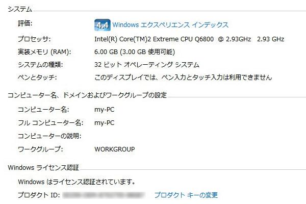 11-Intel-Core2-EXTREME-QX6800に交換後のシステムのプロパティ