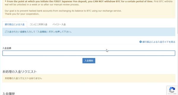 Zaif-仮想通貨取引所ザイフ-日本円を入金-金額を入力してリクエスト