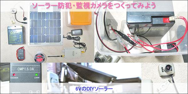 ソーラー(太陽光)防犯・監視カメラを6Vのシステムで自作してみよう