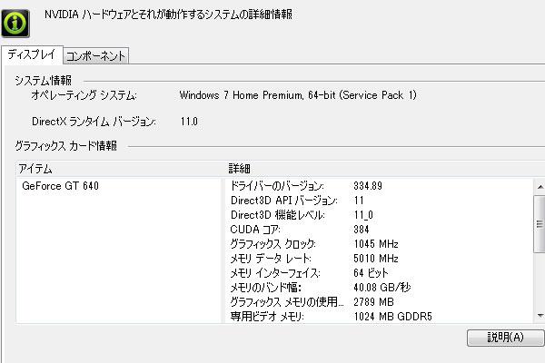NVIDIAのシステム情報