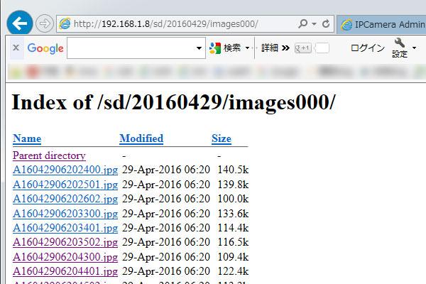 29-テンビス-TENVIS-IP-ネットワークカメラ-JPT3815W-HD-SDに保存された画像や動画を確認-時系列で画像が保存されている