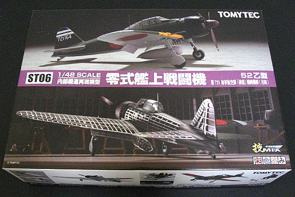 TOMYTEC-トミーテック-零式艦上戦闘機-52乙型-1-48-SCALE-内部構造再現模型-外箱