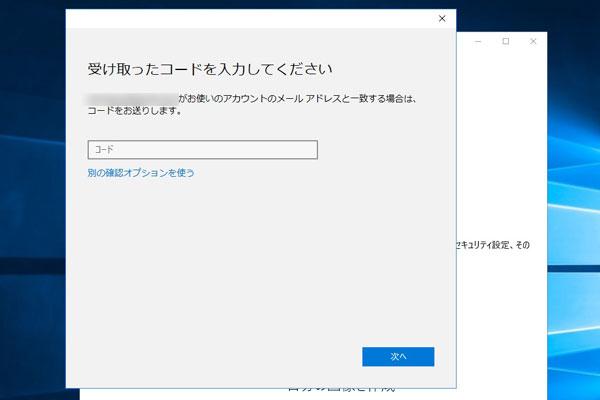 z11-ローカルアカウントからマイクロソフトアカウントへ切り替え-送られてきたコードを入力