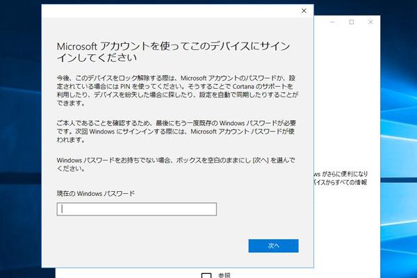 z7-ローカルアカウントからマイクロソフトアカウントへ切り替え-Windowsのパスワードの入力を求められます-設定していなければ空白で