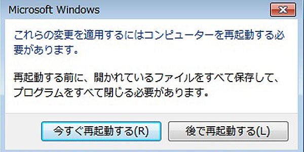 18-マザーボードとCPUの交換-初電源ON-win7-windows-はそのままでマザーボードとCPUの交換成功-OSが何事も無かったかのように起動-再起動を促される
