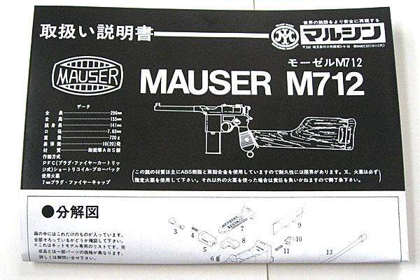 取扱い説明書-モーゼル-MAUSER-C96-M712-組立キット-モデルガン-マルシン