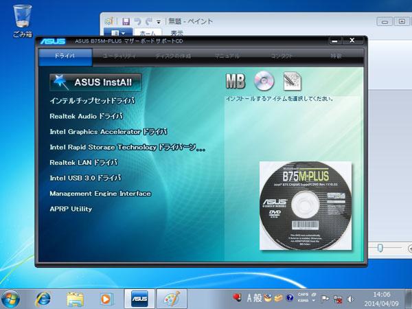 ASUS-B75M-PLUSに付属のディスクからドライバをインストール
