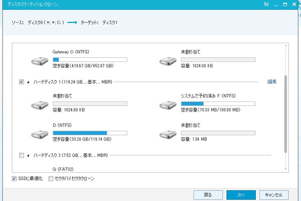 ターゲット-コピー先-にチェックを入れるとすべてのパーティションが選択される-SSDに最適化のチェックを忘れずに