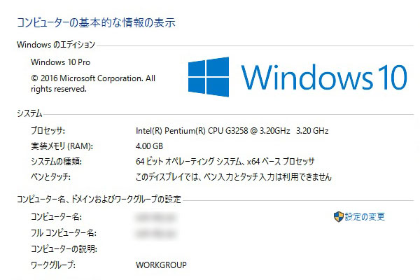 2-windows10-intel-pentium-g3258-ASUS-H81M-E-Z以外のチップセット-の組み合わせでオーバークロック-システムのプロパティでCPUを確認
