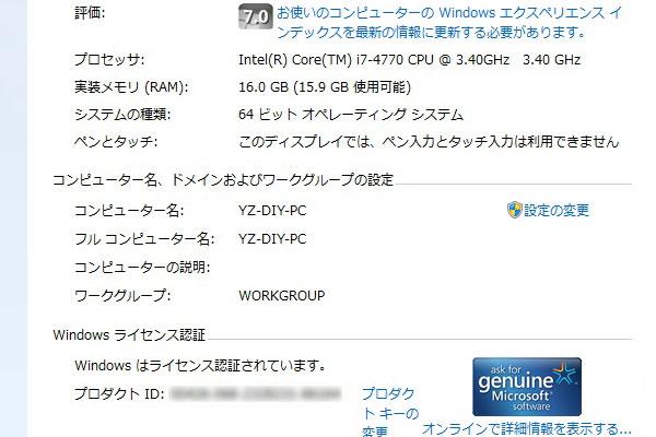 21-マザーボードとCPUの交換-無事にライセンス認証の完了-システムのプロパティ-core-i7-4770-の動作もOK